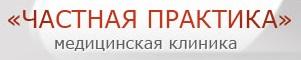 Медицинская клиника «Частная практика» у м. Варшавская