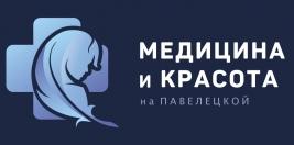 Медицинская и косметологическая клиника «Медицина и красота на Павелецкой»