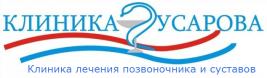 Клиника Гусарова Пушкино