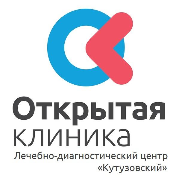 Открытая клиника: Лечебно-диагностический центр Кутузовский