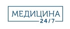 """Клинико-диагностический центр """"Медицина 24/7"""""""