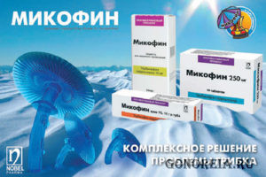Микофин
